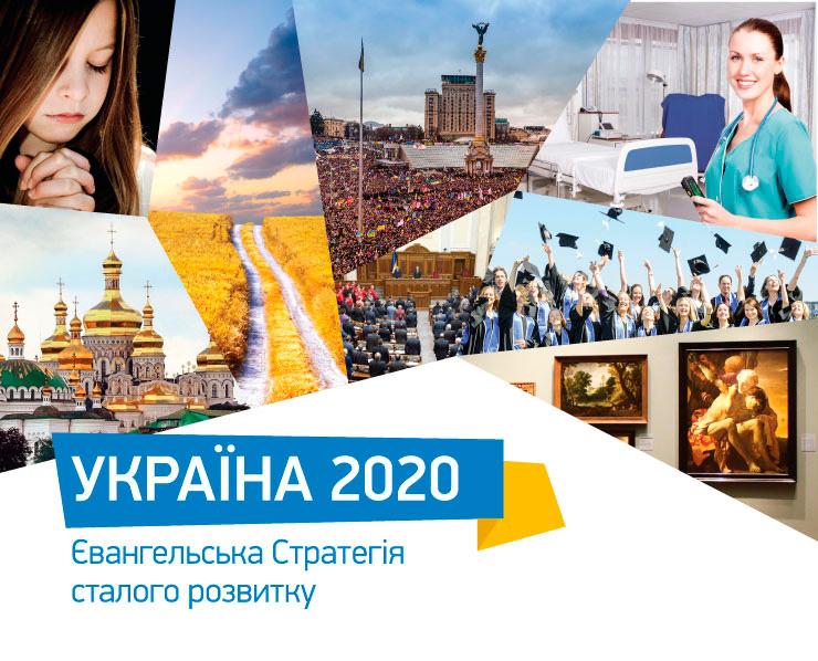 UKR2020_front_ukr