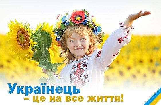 ukrainets-tse-vse