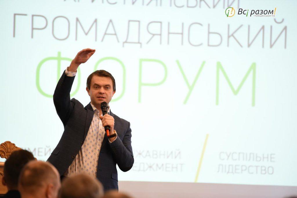 У Києві відбувся стратегічний форум лідерів руху «Всі разом!»