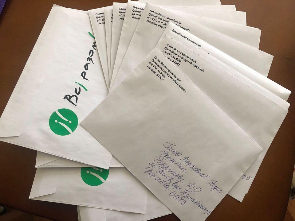 Надішліть листи народним депутатам щодо скандального законопроекту 3316!