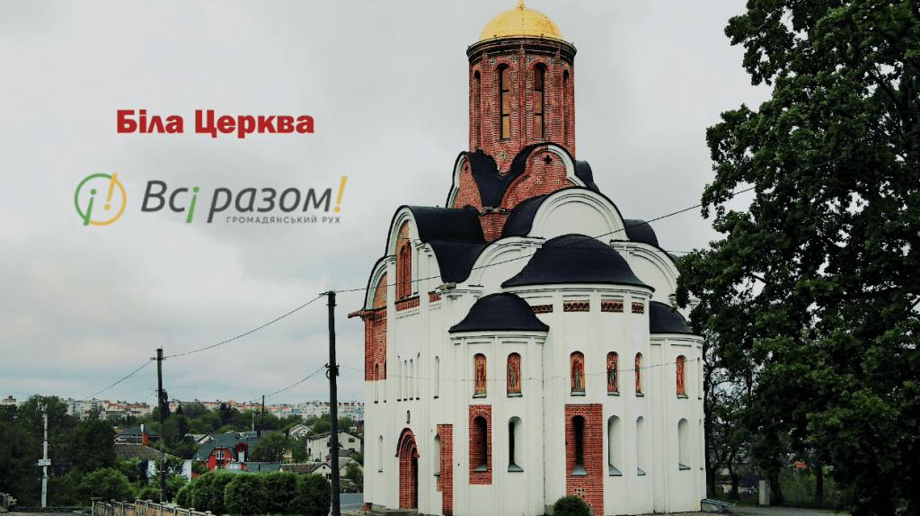 Біла Церква: «Наше місто відчуває потужну підтримку від руху «Всі разом!»
