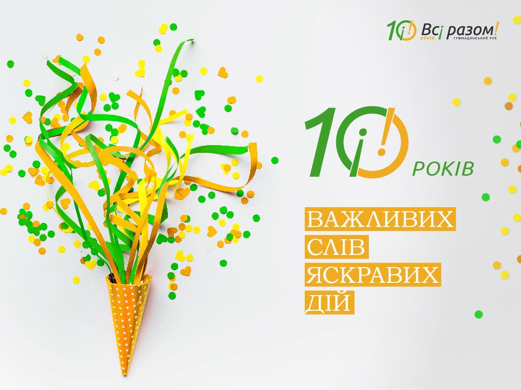 """Як українські лідери та науковці оцінили десятирічну діяльність руху """"Всі разом!"""""""