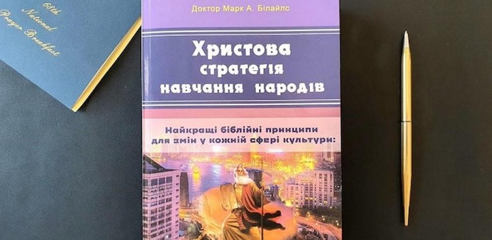 Бестселер «Христова стратегія навчання народів» вже в Україні!