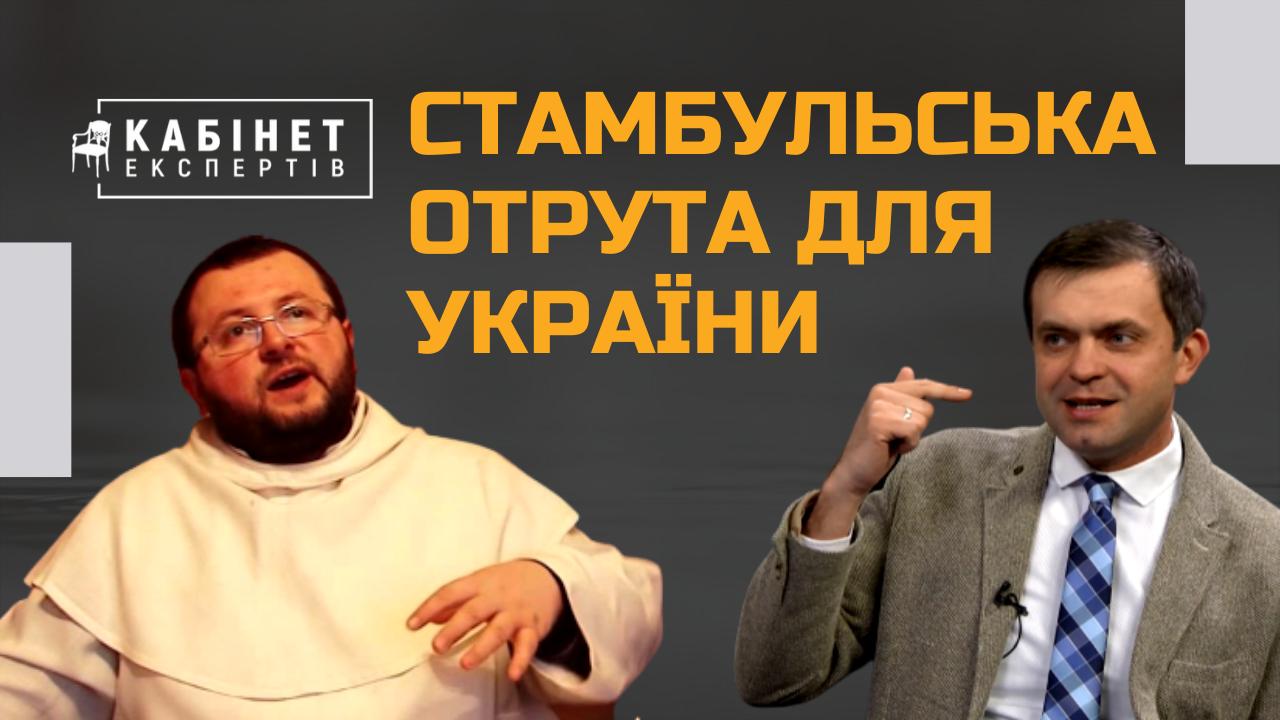 Що не так зі Стамбульською конвенцією? Це відео дає відповіді!