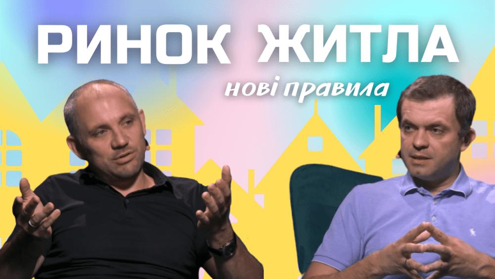 Ринок житла в Україні: нові правила. Вадим Андрєєв в програмі КАБІНЕТ ЕКСПЕРТІВ