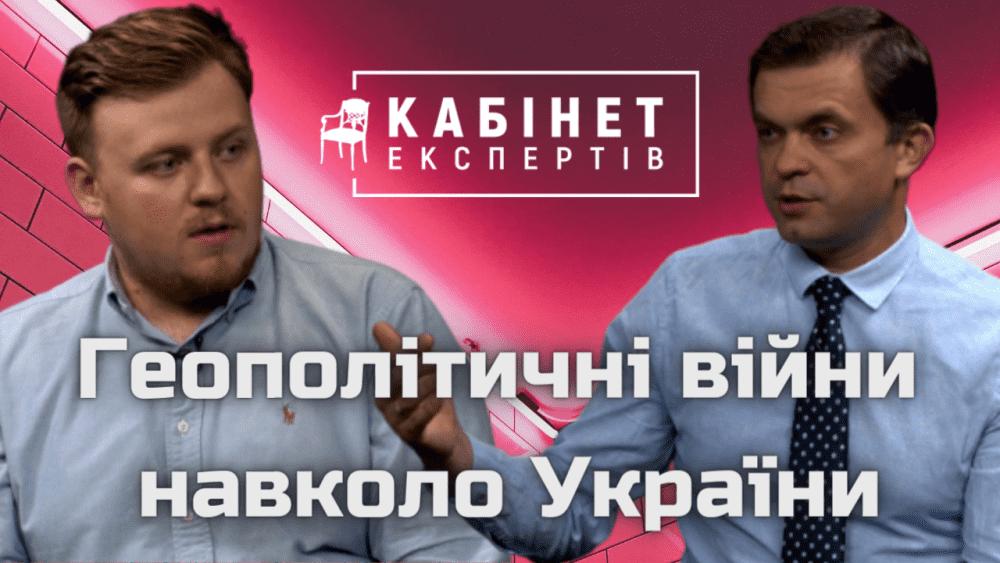 Ярослав Божко про геополітичні війни навколо України