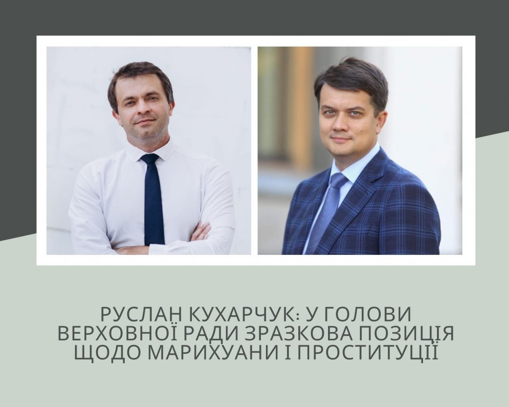 Руслан Кухарчук: У голови Верховної Ради зразкова позиція щодо марихуани і проституції