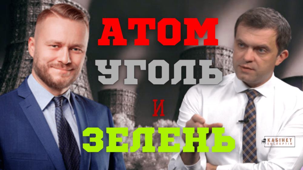 Атом VS Уголь: с чем выиграет Украина?