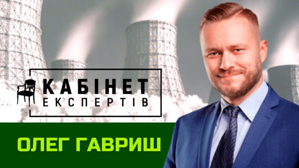 В Україні розгортається найбільша енергетична криза