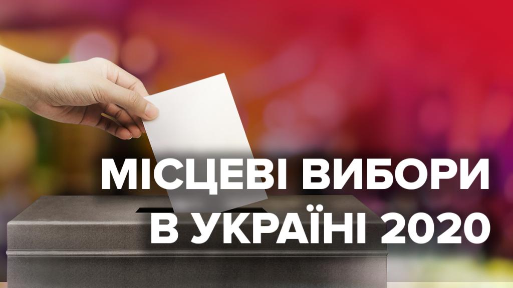 Ми звернули увагу на цих кандидатів по Києву і області