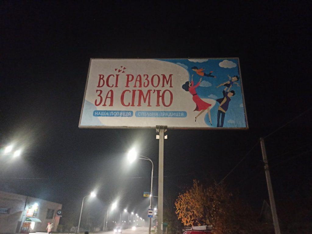 """Десять міст Дніпропетровщини продовжили марафон зовнішньої реклами """"Всі разом за сім'ю!"""""""