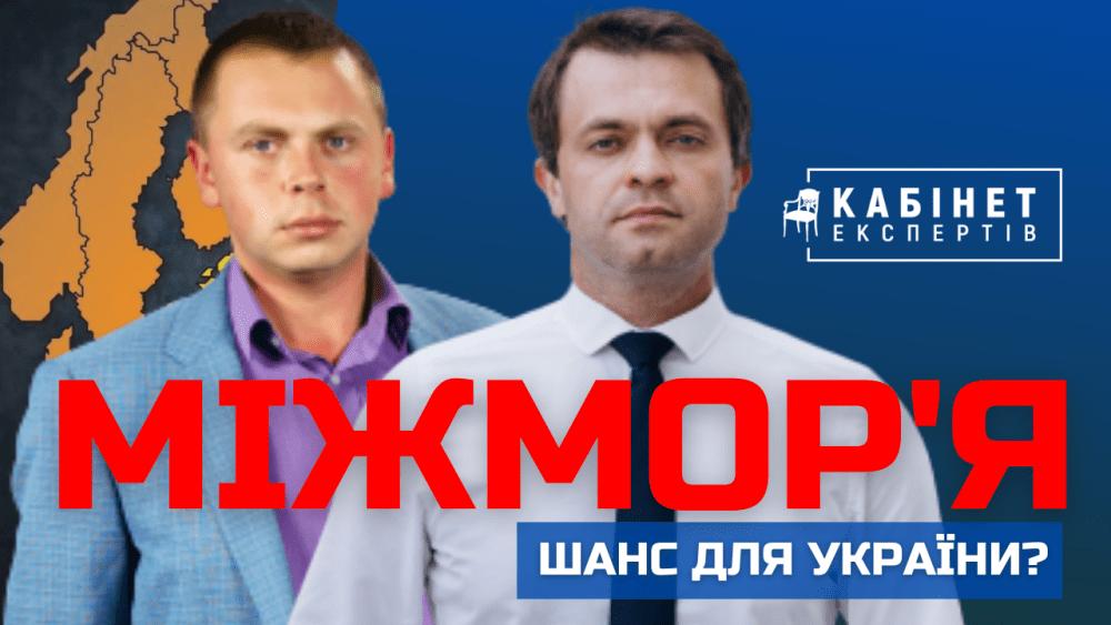 Україна у «Міжмор'ї». Чи постане союз країн східної Європи?