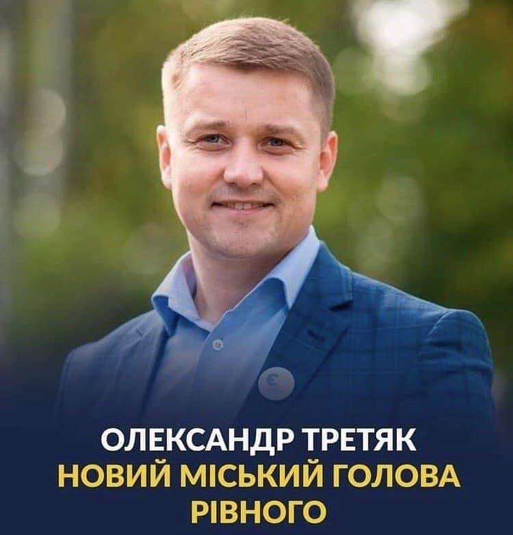 Олександр Третяк, організатор сімейних фестивалів і ректор семінарії, став мером Рівного