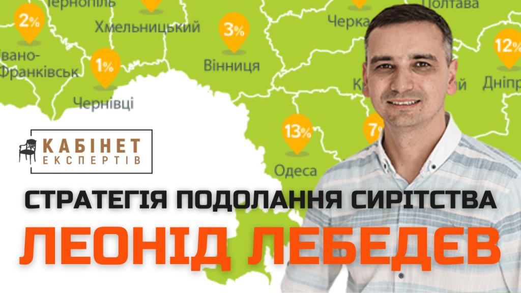 100 тисяч дітей перебувають в інтернатах. Про стратегію подолання сирітства в Україні