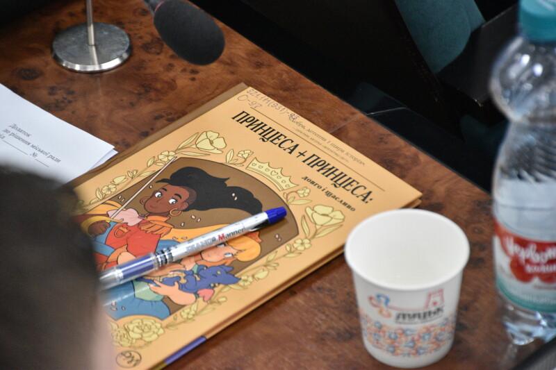 Луцька міська рада вимагає вилучити книжку «Принцеса + принцеса» з дитячих бібліотек