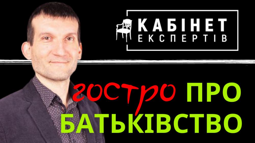 «Батьківство — це не збіг обставин, а місія життя», —  Сергій Цвєтков у програмі КАБІНЕТ ЕКСПЕРТІВ