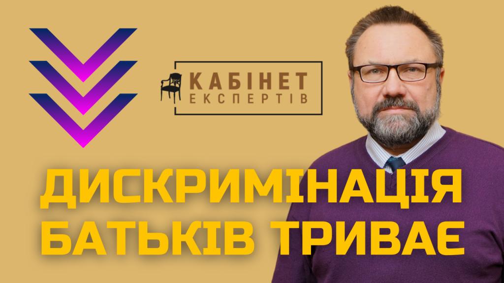 Де пролягає межа втручання держави у справи сім'ї? Андрій Яценко в КАБІНЕТІ ЕКСПЕРТІВ
