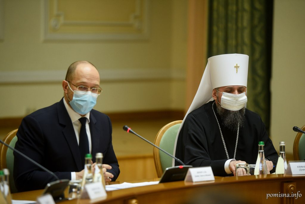 Митрополит Епіфаній – прем'єру Шмигалю: «Щоб Україна не вимирала, треба підтримувати сім'ї, а не гендер»