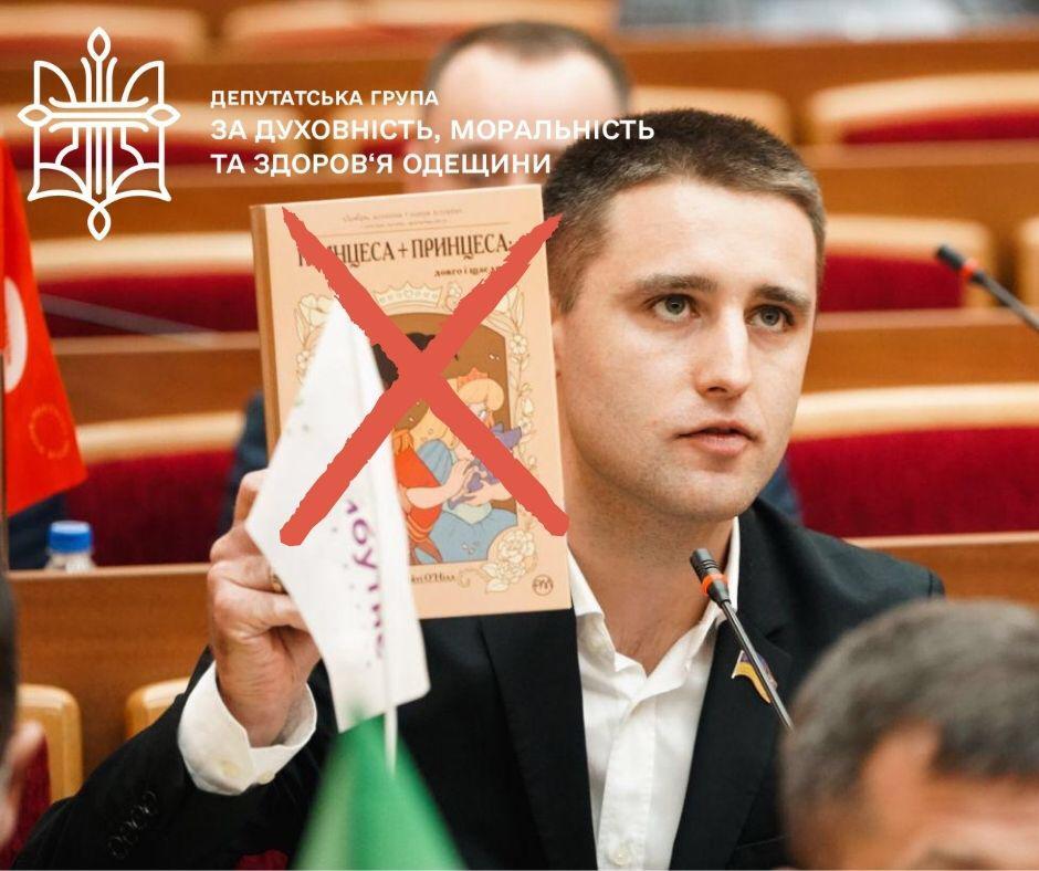 """Одеська облрада просить уряд вилучити з бібліотек книгу """"Принцеса + принцеса"""""""