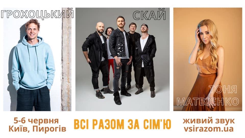 Розклад вечірньої програми фестивалю «Всі разом за сім'ю!» у Києві в суботу та неділю