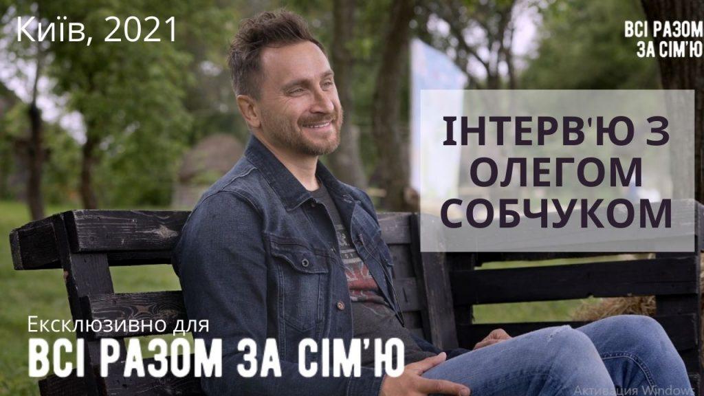 Олег Cобчук про виховання дітей, українців та «Легковажну» – ексклюзивне інтерв'ю