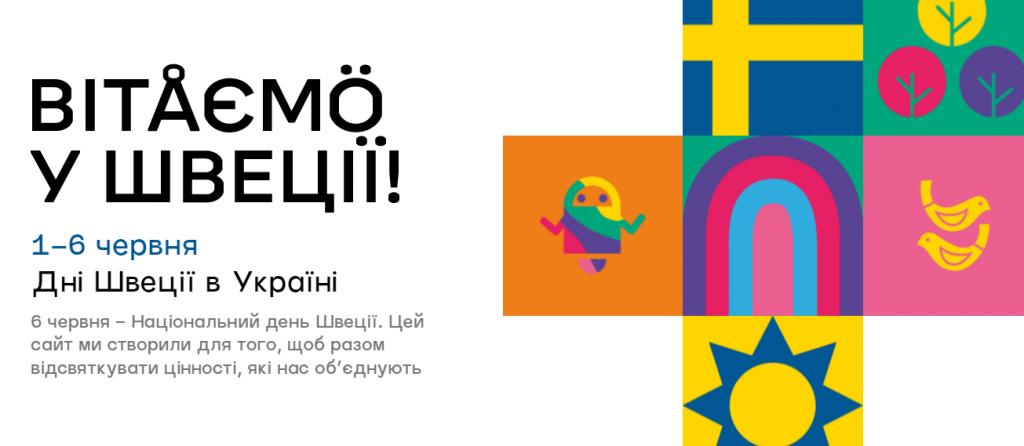 Окремі ділянки Києва оголосили Швецією, щоб пропагувати «рівність і різноманітність»