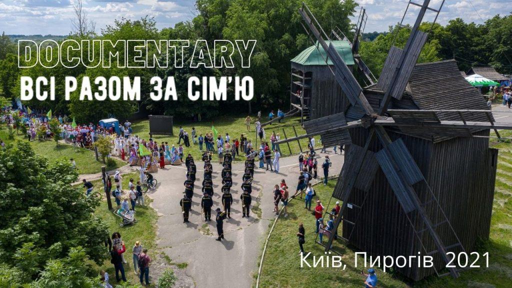 Прем'єра: документальний фільм про сімейний фестиваль у Пирогові