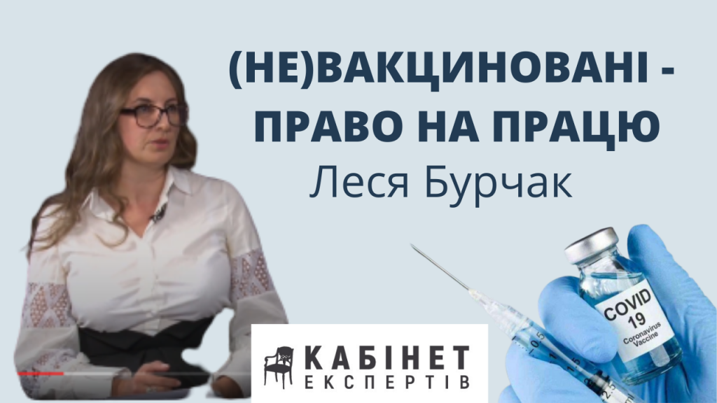 (Не) вакциновані – право на працю. Леся Бурчак в програмі КАБІНЕТ ЕКСПЕРТІВ