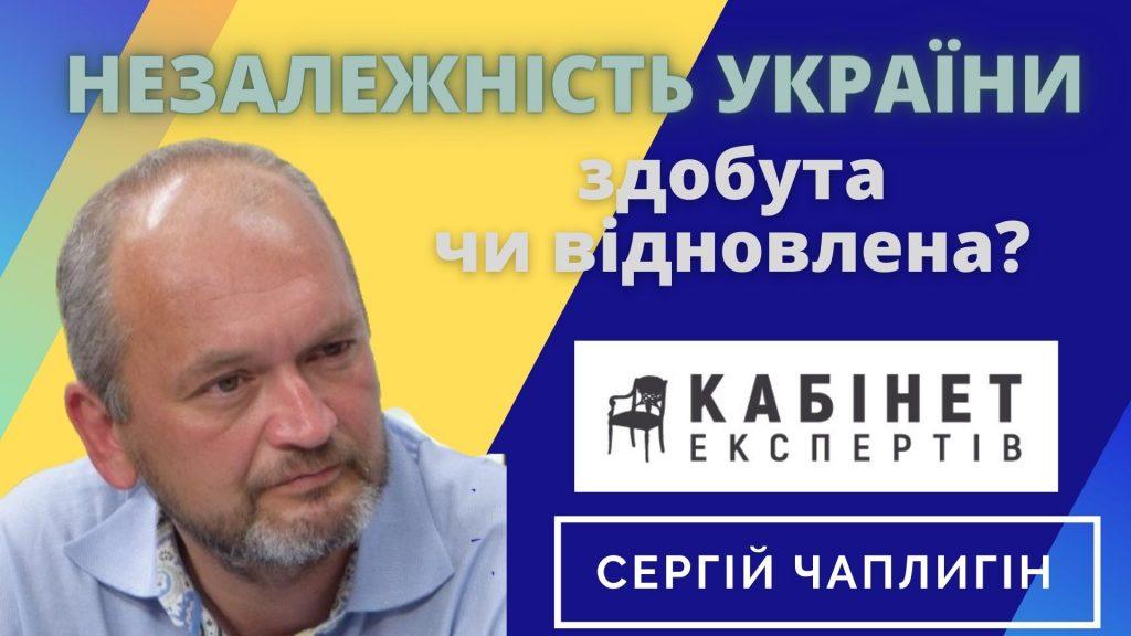 Незалежність України: здобута чи відновлена? Сергій Чаплигін в програмі КАБІНЕТ ЕКСПЕРТІВ