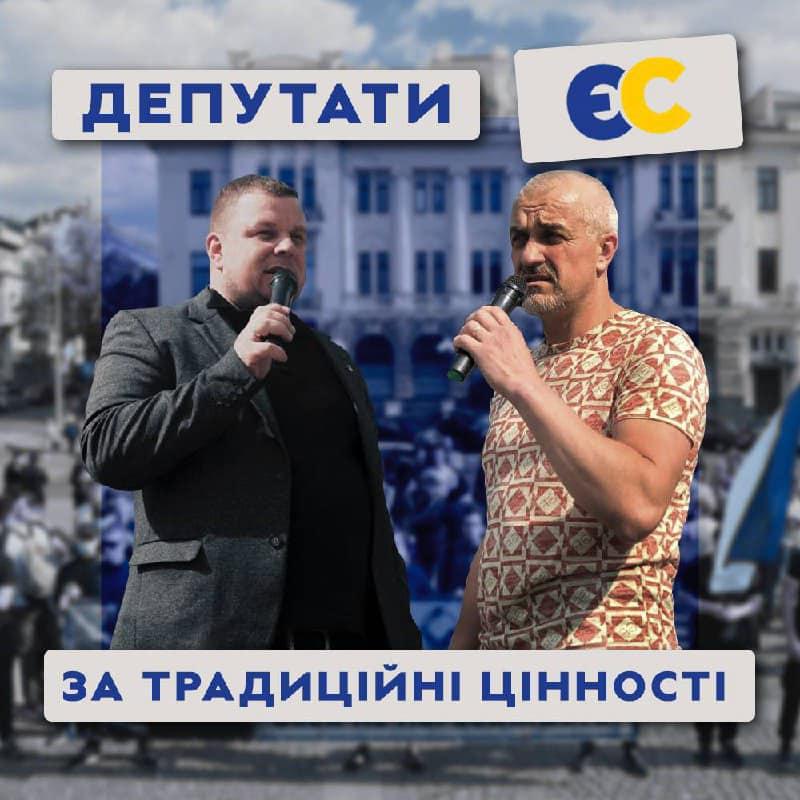 Голова фракції та депутат «Європейської Солідарності» долучилися до просімейної акції у Харкові